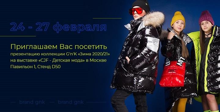 новая коллекция gnk зима 2020