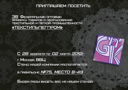 приглашение на выставку текстиль пром