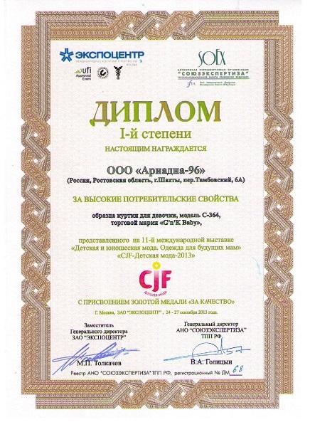 Диплом CJF