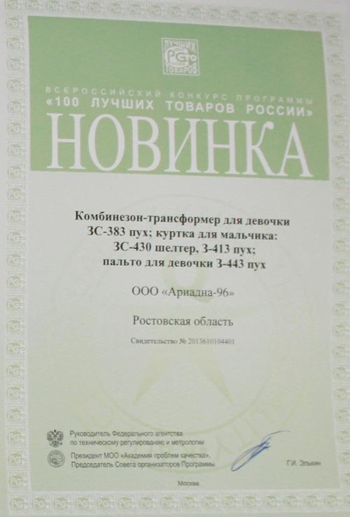 лауреат 100 лучших товаров россии