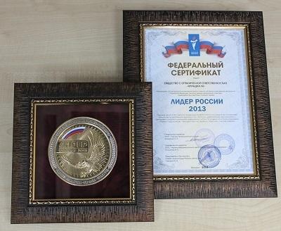 федеральный серитификат лидер россии 2013