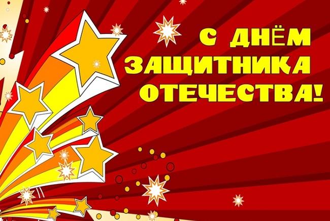 C Днем защитника отечества