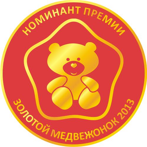 GnK номинант премии Золотой медвежонок 2013