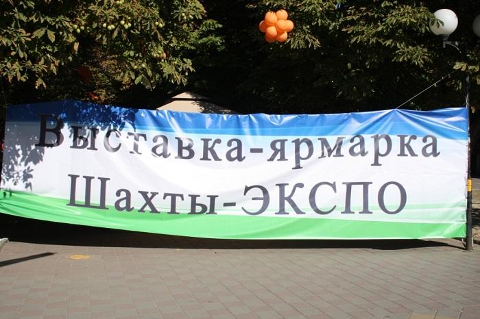 Выставка-ярмарка Шахты-Экспо
