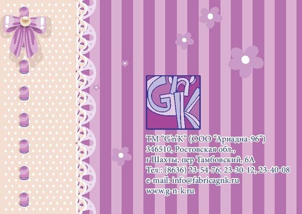 Как продавать детскую верхнюю одежду G`n`K