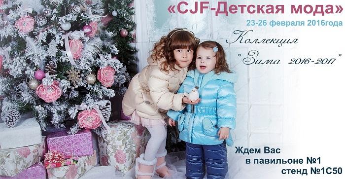 cjf детская мода