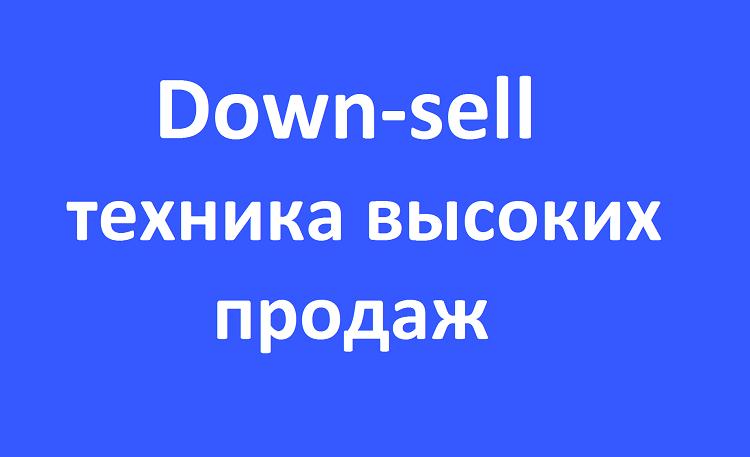 down-sell продажи