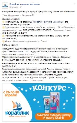 скриншот поста