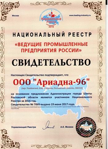 """свидетельство программы """"Ведущие промышленные предприятия России"""""""