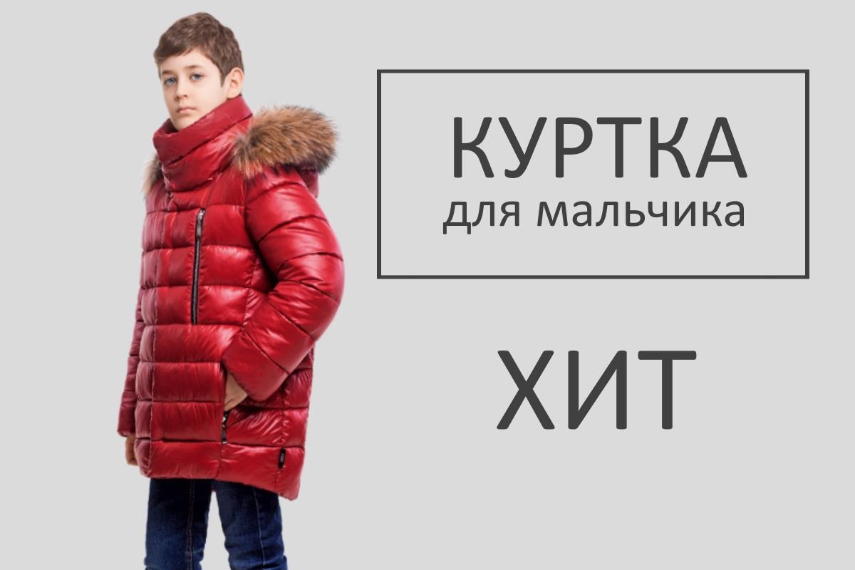 куртка для мальчика красная gnk