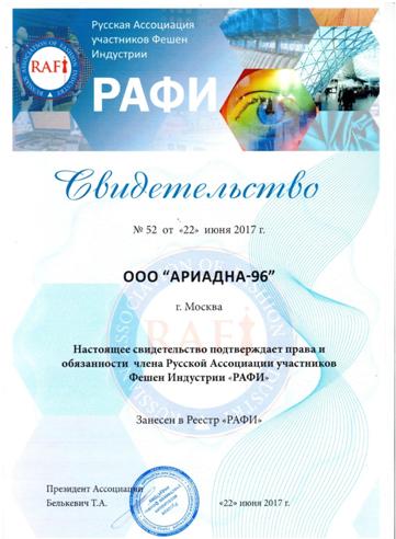 свидетельство от «Русской Ассоциации участников Фешен Индустрии «РАФИ»