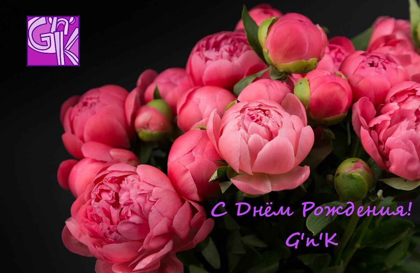 день рождения GnK