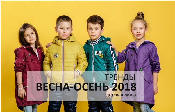 детская весенняя модная одежда 2017-2018