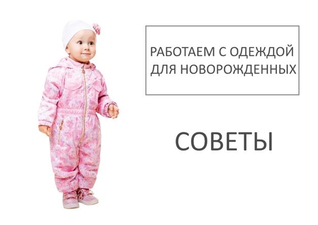 детский демисезонный комбинезон для новорожденного