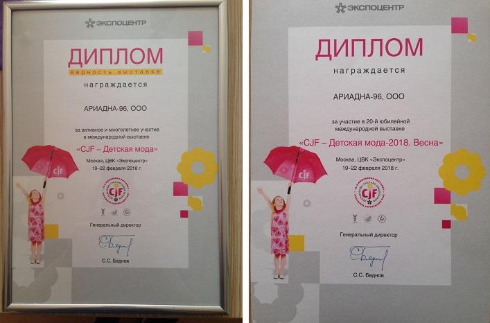 дипломы ариадна-96