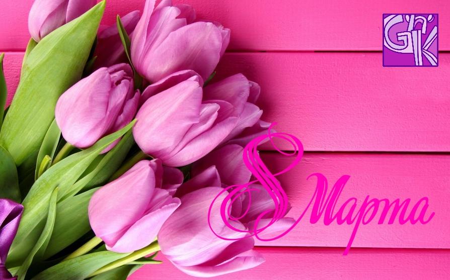 Фон для поздравление с 8 марта