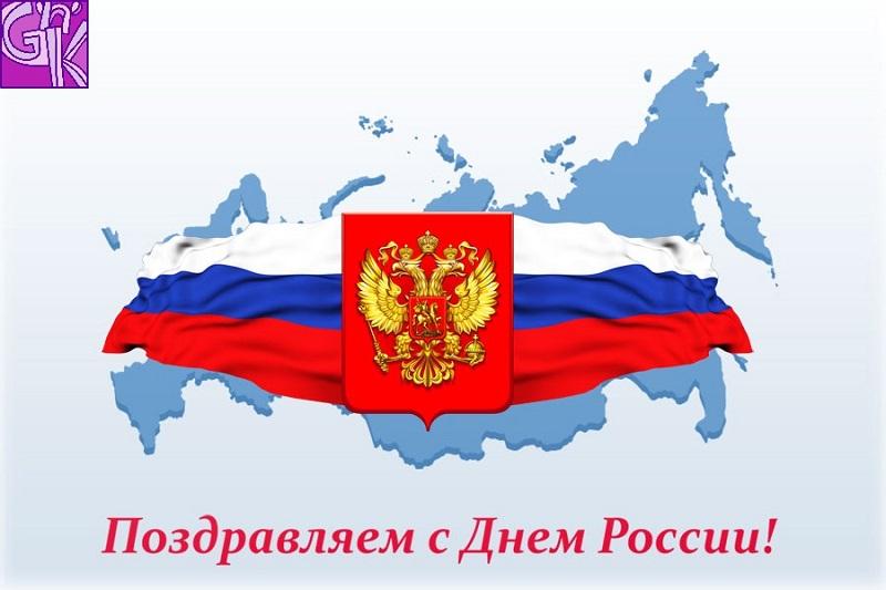 с днем рождения россии