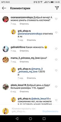 отзывы о детской одежде в инстаграмм фото