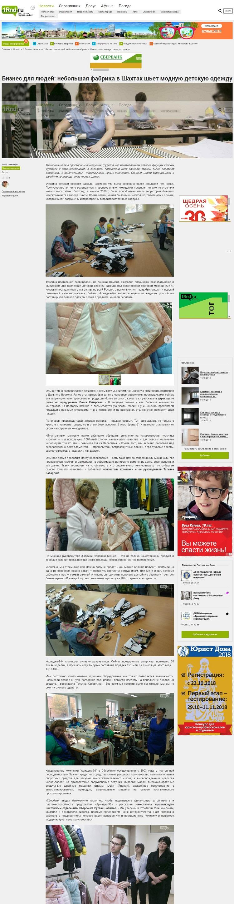 публикация в интернет журнале 1rnd