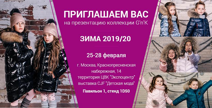 выставка CJF - детская мода, афиша