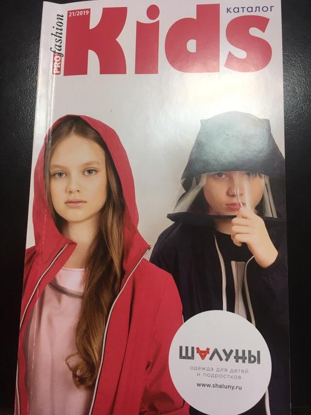 Pro Fashion Kids фото
