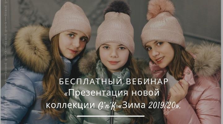 Бесплатный вебинар «Презентация новой коллекции G'n'K «Зима 2019/20» фото