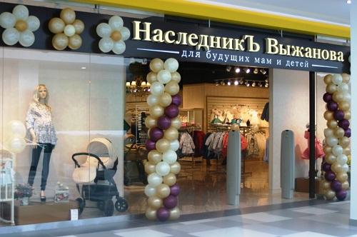 магазин Наследник Выжанова фото