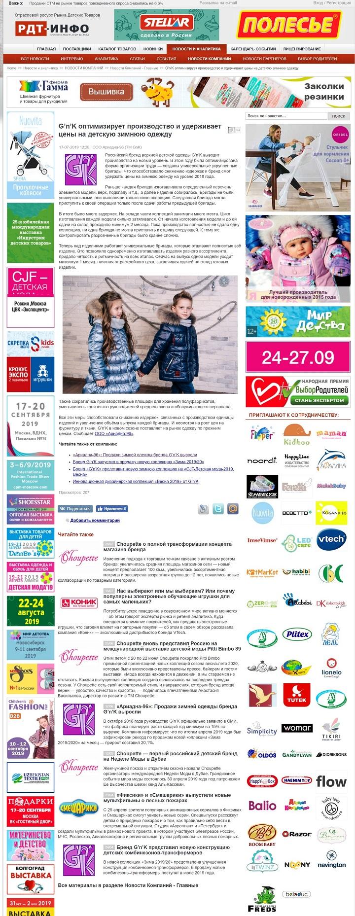 G'n'K оптимизирует производство и удерживает цены на детскую зимнюю одежду