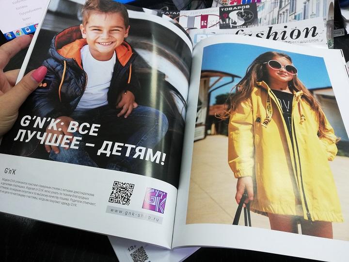 Публикация в журнале Модный магазин G`n`K фото