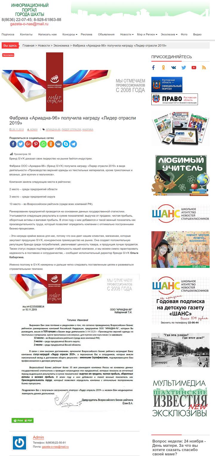 Фабрика «Ариадна-96» получила награду «Лидер отрасли 2019»
