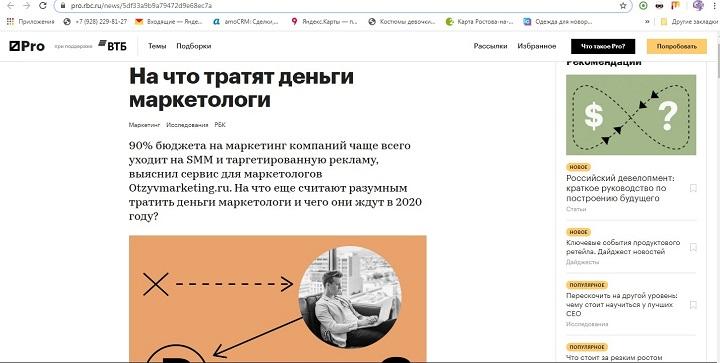 Публикация экспертного мнения от G'n'K на pro.rbk.ru фото 1