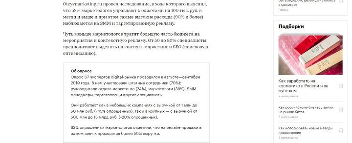 Публикация экспертного мнения от G'n'K на pro.rbk.ru фото 2