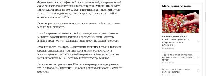Публикация экспертного мнения от G'n'K на pro.rbk.ru фото 3