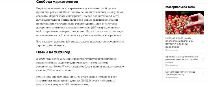 Публикация экспертного мнения от G'n'K на pro.rbk.ru фото 4