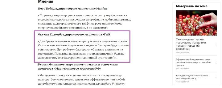 Публикация экспертного мнения от G'n'K на pro.rbk.ru фото 5