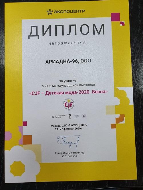 диплом за участие в выставке CJF детская мода
