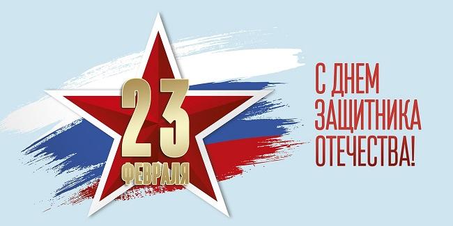 23 февраля открытка поздравление