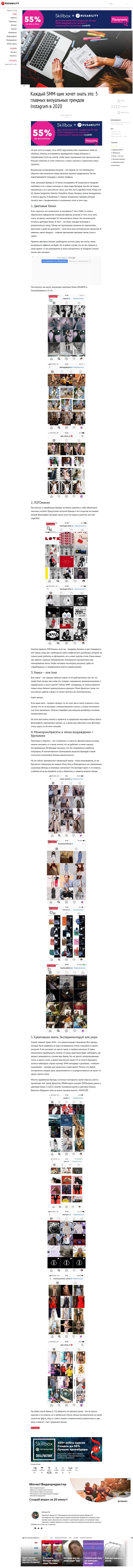 Популярный портал о маркетинге и продажам rusability.ru опубликовал исследование от G'n'K
