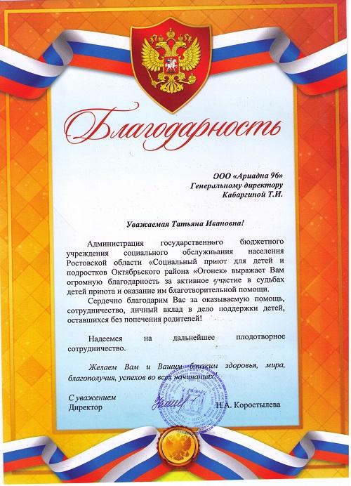 благодарность от «Социального приюта для детей и подростков Октябрьского района «Огонёк»