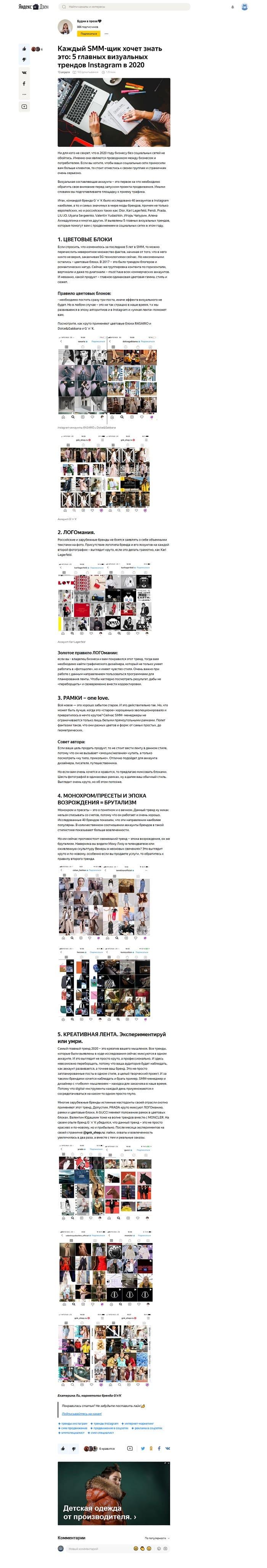 Блогер с сети Яндекс Дзен опубликовала в своем блоге исследование от G'n'K