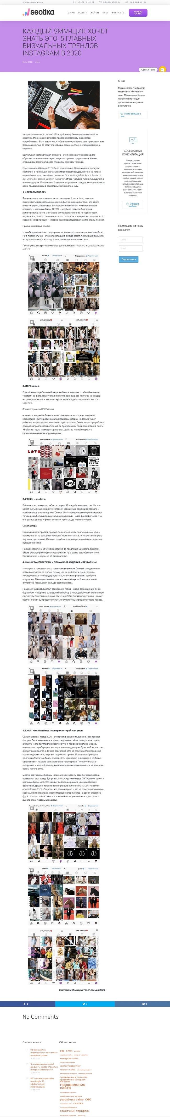 Digital агентство SEOTIKA опубликовала в своём блоге исследование от G'n'K