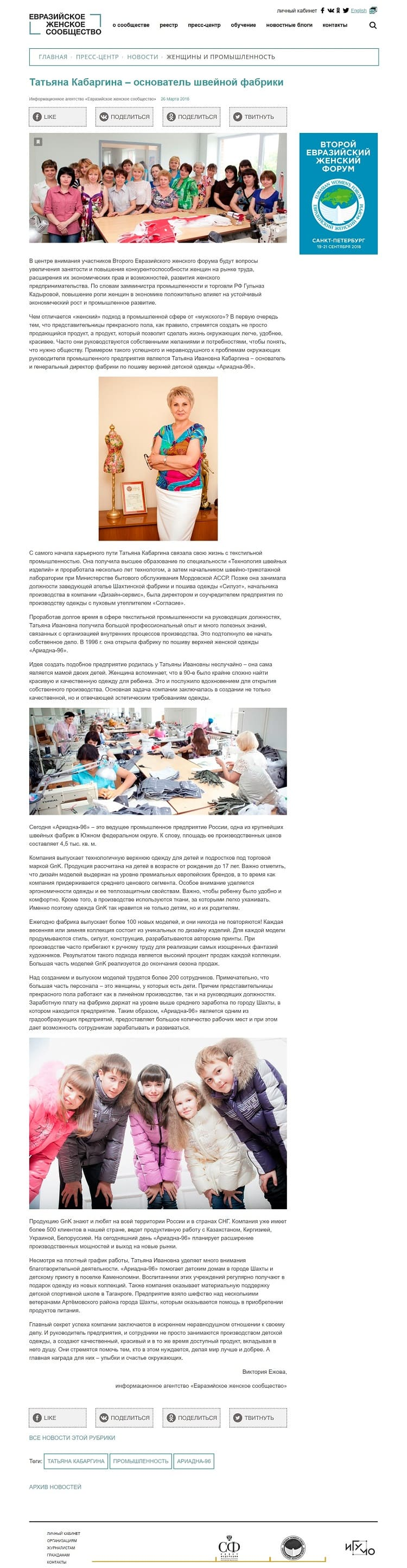 Второй Евразийский женский форум, Татьяна Кабаргина – основатель швейной фабрики