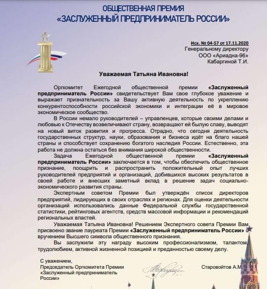 общественная премия заслуженный предприниматель россии