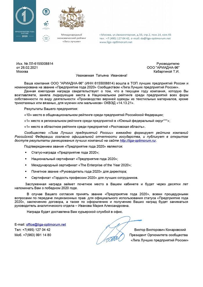Письмо-обращение президента сообщества Лига Лучших Предприятий России