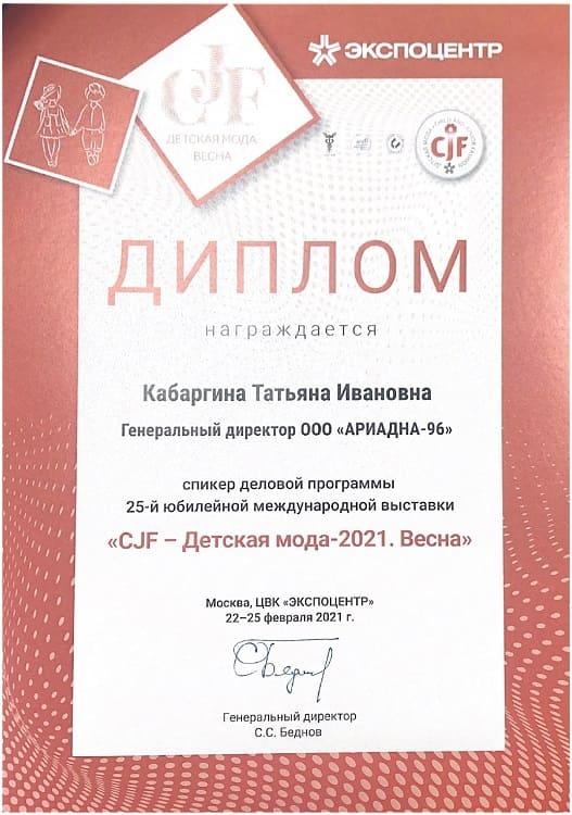 Благодарственное письмо Кабаргиной Татьяне Ивановне