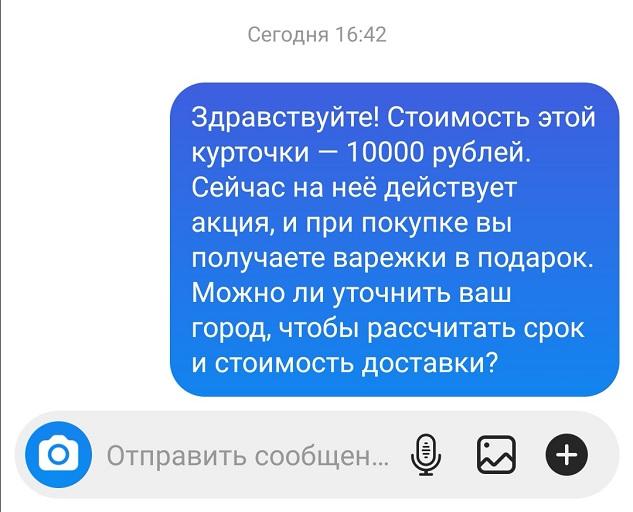 Как вести диалог в инстаграме
